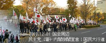 民主党(菅)内閣倒閣宣言! 国民大行進