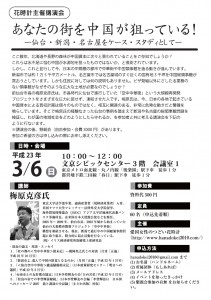 2011年3月6日(日)10:00より文京シビックセンターにて