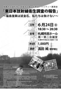 6月24日札幌 チャリティー講演会