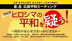 8.6 広島平和ミーティング