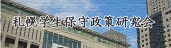 札幌学生保守政策研究会