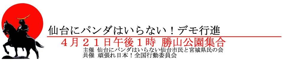 仙台にパンダはいらない!デモ行進