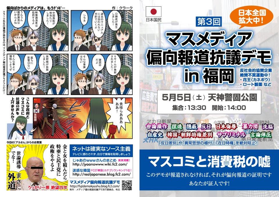 5.5福岡 抗議デモポスター