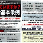 自治基本条例に反対する市民の会1