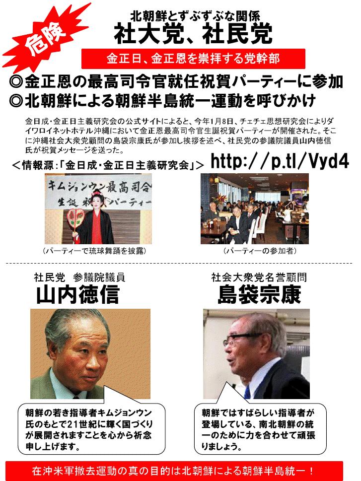 沖縄1.18 「金正恩最高司令官生誕祝賀パーティー」開催