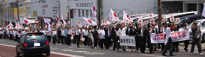 沖縄県祖国復帰40周年記念パレード (写真:日本会議サイトより)