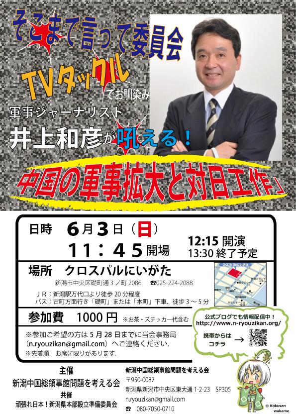 6/3新潟 ポスター