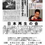 6.22講演会ポスター