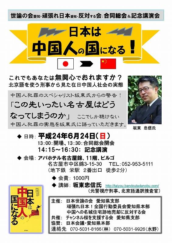 6.24講演会ポスター