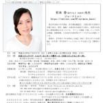 7.7有本 香 講演会ポスター