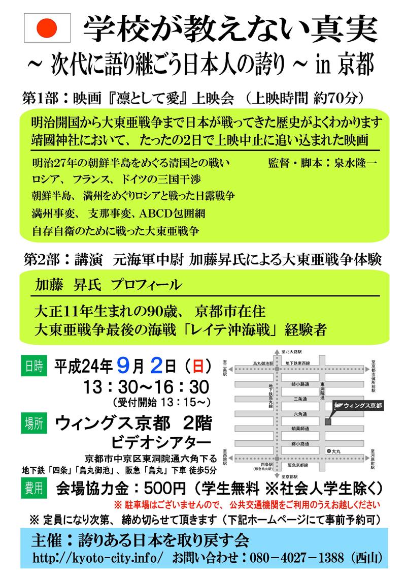 9.2京都 案内ポスター