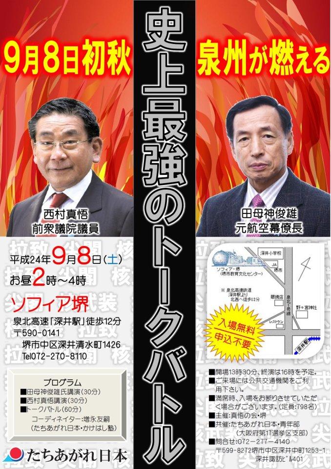 9.8大阪 西村真悟&田母神俊雄 トークバトル