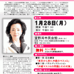 2013.01.28 櫻井よしこ講演会