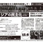 第2回 アジアの民主化を促進する東京集会