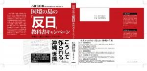 国境の島の「反日」教科書キャンペーン