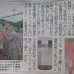 歪曲された琉球新報記事