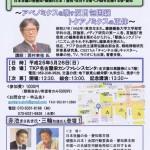 平成25年度 合同総会& 記念講演会