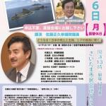 国防を考える埼玉県民の集い