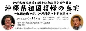 5.13沖縄県祖国復帰41周年記念議員会館学習会