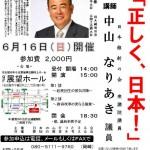 6.16中山なりあき 「正しく、日本!」