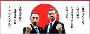石井よしあき 日本維新の会 比例区第47支部長