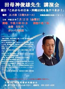 7.12沖縄 田母神俊雄講演会