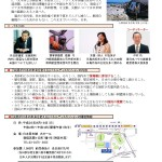 8.18東京 『尖閣が日本の未来を変える』