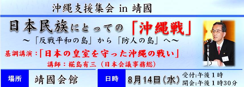 8.14靖国 沖縄支援集会in靖国