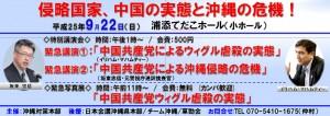 【講演会】9.22沖縄 「侵略国家中国の実態と沖縄の危機」