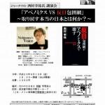 吉田康一郎 政治経済勉強会
