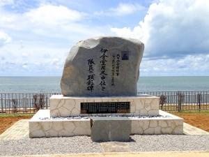 石垣市八島のサザンゲート広場内に建立された顕彰碑