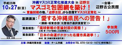 10.27沖縄 マスコミ正常化推進大会in辺野古