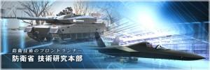 防衛省 技術研究本部