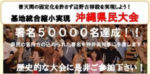 11.24沖縄 基地統合縮小実現 沖縄県民大会