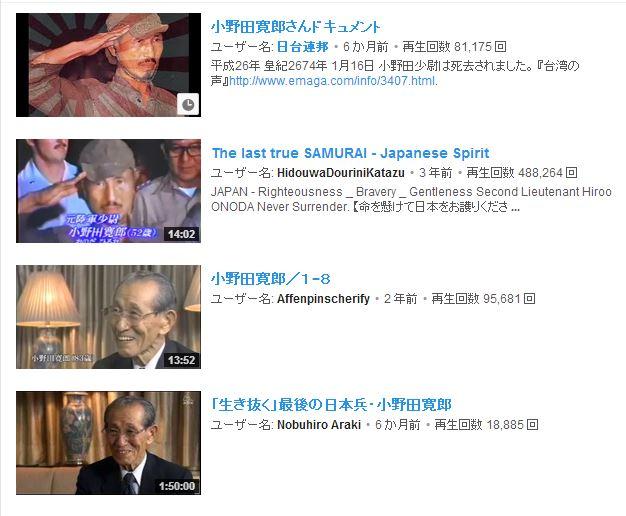 Youtubeでみる小野田寛郎さん