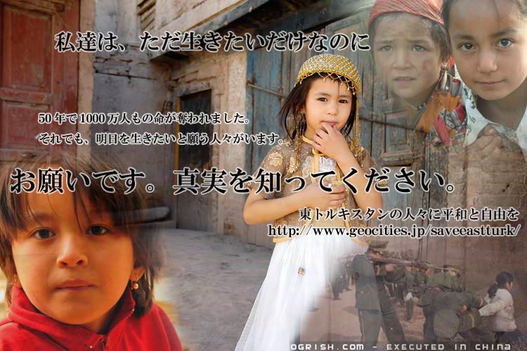 東トルキスタンの人々に平和と自由を