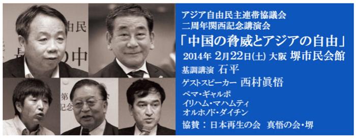 2.22 アジア自由民主連帯協議会 二周年関西記念講演会