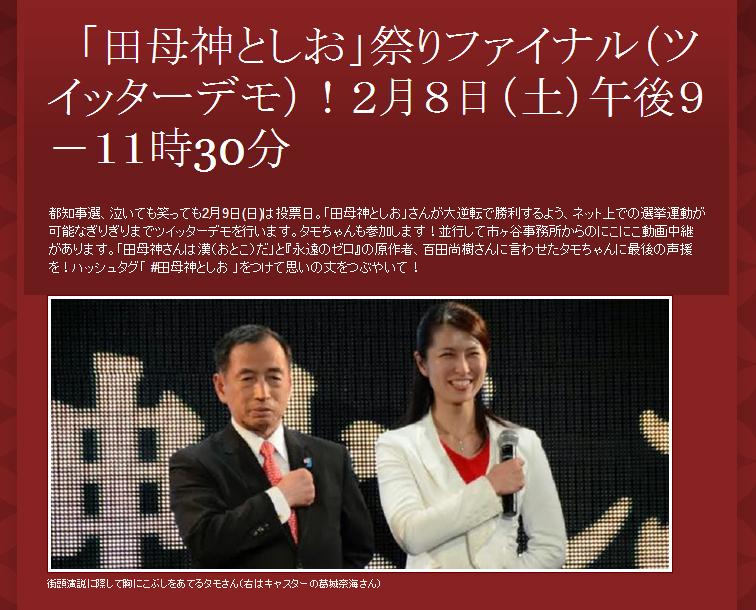 2014.02.08 「田母神としお」祭りファイナル(ツイッターデモ)