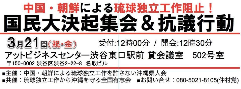 中国・朝鮮による琉球独立工作阻止! 国民大決起集会&抗議行動