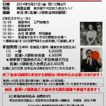 赤羽潤特別講演 「鳥濱トメと特攻隊」