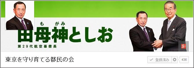 YouTube:東京を守り育てる都民の会