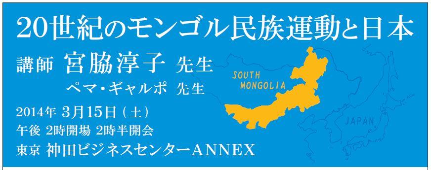 3.15東京 「20世紀のモンゴル民族運動と日本」