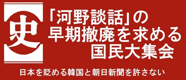 「河野談話」の早期撤廃を求める国民大集会