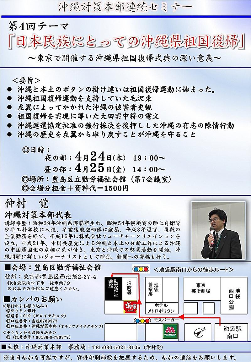 4.25-26 「日本民族にとっての沖縄県祖国復帰」