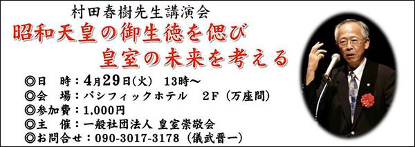 村田春樹 「昭和天皇のご聖徳を偲び皇室の未来を考える」