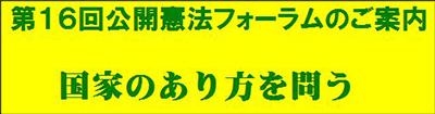 5/3「憲法改正の早期実現を求める」集会・講演会
