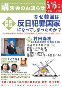 【講演会】5.16東京 「徹底検証 なぜ韓国は反日犯罪国家になってしまったのか?」