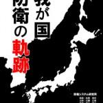 出版記念特別シンポジウム『我が国防衛の軌跡』