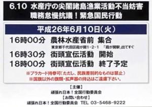 6.10 水産庁による漁業活動妨害へ抗議!