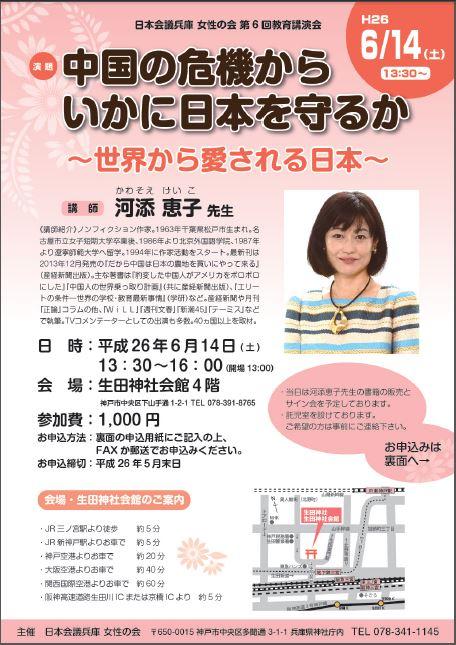 河添恵子「中国の危機からいかに日本を守るか」